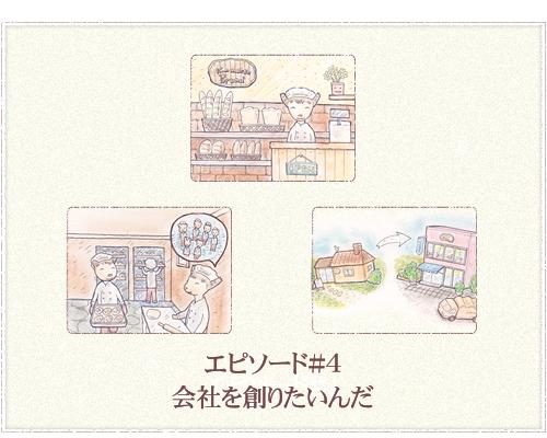 うみかぜ物語#4