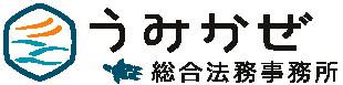鹿児島徳之島の法律相談・うみかぜ総合法務事務所(司法書士・行政書士・社労士)