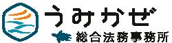 うみかぜ総合法務事務所(司法書士・行政書士・社労士)